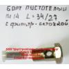 Болт пустотелый М14 с фильтр-сеткой (штуцер топливный) H HOWO (ХОВО) 90003962612 фото 2 Астрахань